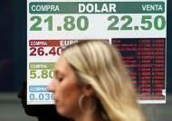 [하현옥의 금융산책]금리 40%로 올린 아르헨티나 … 신흥국 긴축 발작