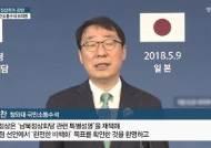 文대통령, 일본 도착…한중일 정상회의 돌입