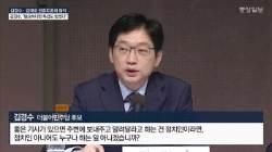 [논설위원이 간다] 첫 '김의 전쟁'서 김경수는 인파이팅, 김태호는 아웃복싱