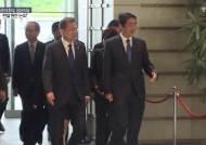 [포토사오정]아베, 문 대통령 취임 1주년 축하 케이크 깜짝 선물