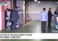 [서소문사진관]고개 떨군 박근혜 전 대통령, 치료 마치고 구치소 행 호송차에 올라
