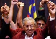 93세 마하티르 총리 복귀한다…말레이시아, 61년 만에 정권교체