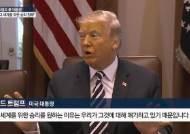"""[영상]트럼프 미 대통령""""내가 원하는 건 노벨상보다…"""""""