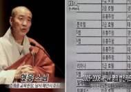 'PD수첩' 현응 스님 유흥업소 결제 의혹 보도에 해인사 반응