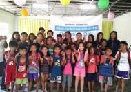 비드전문가 부광컨설팅, 필리핀 '마바요'마을 아이들에게 '꿈' 전달