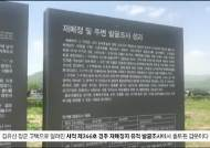 과학의 힘! 김유신 장군 '비늘갑옷' 1400년 만에 깨어났다