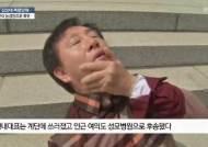 """법원 """"김성태 폭행범, 구속 취소 불가"""""""