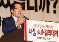 """홍준표 """"죽은 할아버지에 안철수에···박원순, 협찬 인생"""""""