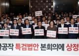 '드루킹 <!HS>특검<!HE>' 요구하며 한국당 의원이 만든 7행시