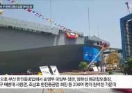[서소문사진관]국내 두 번째 대형 수송함, 마라도함 진수