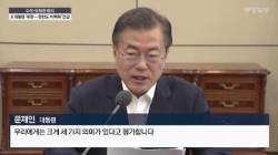 文 대통령, '북한→한반도 비핵화' 언급…북·미, '전략자산' 논의하나