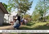 [굿모닝 내셔널]예약자 몰려 서버다운…춘천 박사마을 어린이글램핑장 가보니