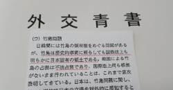"""외교부 """"日 외교청서 <!HS>독도<!HE> 영유권 주장…즉각 철회 촉구"""""""