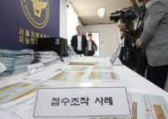 """""""지인·친척 합격시켜라""""…수서고속철, 청탁받고 24명 부정채용"""