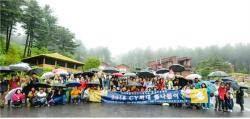 사이버한국외대, 가평 수목원서 '2018 Cy외대 봄나들이'