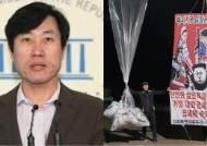 """하태경 """"대북전단 살포는 사기극…쓰레기나 치워라"""""""