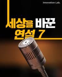 [톡톡에듀-카드뉴스] 세상을 설득한 명연설 7