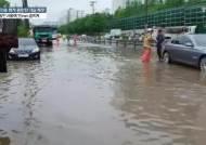 """1시간에 35㎜ 서울 물폭탄 왜?…""""18일까지 강한 비 대비해야"""""""