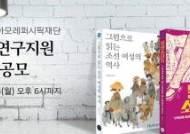 [비즈스토리] '여성과 문화''개성상인'학술 연구 … 논문 1000만원, 출판 3000만원 지원
