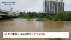 수도권, 강원 비 피해 이어져…18일까지 많은 비 예보 '비상'