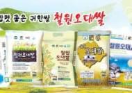 [2018 고객사랑브랜드대상] 천혜의 자연환경서 수확한 쌀 … 밥맛 일품