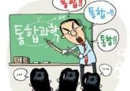 """통합사회·통합과학 도입 두 달…교사 60% """"융합사고력 기르는데 도움 안 돼"""""""