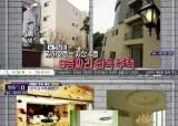 """""""견미리 90억대 한남동 저택, 한 달 관리비만 500만원"""""""