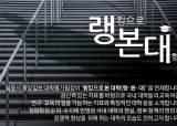 [랭·본·대]독서량 1위 서울대생이 가장 많이 본 책은?
