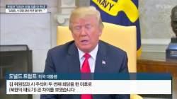 """트럼프 """"김정은, 시진핑 만난 뒤 강경 모드"""" 중국 배후 의심"""