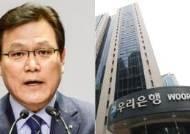 """최종구 """"우리은행 지주사 전환 후 정부 보유지분 팔겠다"""""""