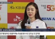 '피겨 여왕' 김연아 은퇴 후 첫 아이스쇼…4년 만에 선택한 음악은