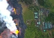 [서소문사진관] 하와이 지열발전소, 용암 접근해 폐쇄작업