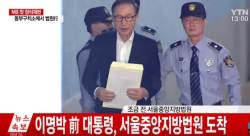 [속보] <!HS>이명박<!HE> 전 대통령, 서울중앙지방법원 도착