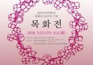 동덕여자대학교 회화과 50주년 기념 전시회 연다