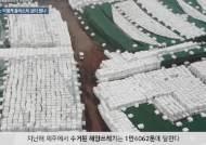 페트병·비닐 널린 해변 … '청정 제주' 쓰레기 몸살 앓는다