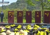 노무현 9주기 맞아 여권 지방선거 주자들 봉하마을 집결