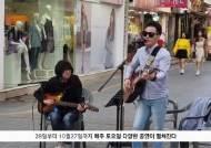 불타는 토요일! 대전 도심 곳곳서 '버스킹' 한마당