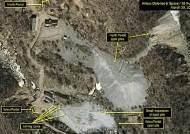 """北 핵무기연구소 """"북부핵시험장 완전 폐기"""""""