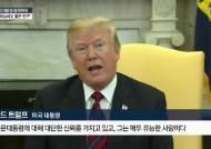 """청와대 """"문 대통령·트럼프, 남·북·미 함께 종전선언 추진 의견 교환"""""""