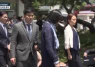'가사도우미 불법고용' 조현아 전 부사장 오늘 소환조사