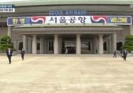 """트럼프 변호인단 """"북ㆍ미 회담 전까지 특검 조사 응할 수 없을 것"""""""