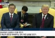 """""""김정은 안전 보장 비핵화 속전속결"""""""