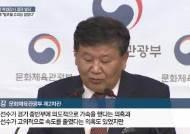 """""""전명규, 빙상연맹서 월권·전횡 … 평창 노선영 왕따 없었다"""""""