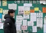 '지ㆍ옥ㆍ고' 많은 청년 1인 가구, 주거 임대료 부담에 눈물