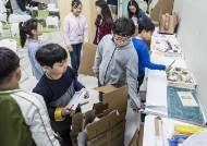 [소년중앙] 가방·신발·로봇…맘껏 구상해 종이상자로 뚝딱 만들어봐