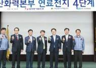 [국민의 기업] 한국동서발전, 일산화력 연료전지 4단계 준공…청정에너지 공급 확대