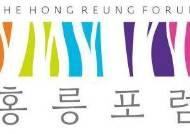 홍릉 '글로벌 바이오헬스케어' 산실로 거듭난다…경희대 포럼 개최
