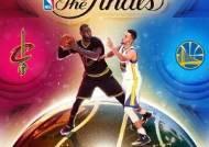 '또 너냐' 골든스테이트-클리블랜드, 4년 연속 NBA 챔프전 대결