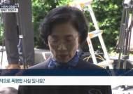 """""""폭언·폭행에 가위·화분 던져"""" … 갑질 의혹 이명희 경찰 출석"""