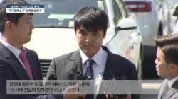 '성폭행 의혹' 박동원·조상우, 10시간 조사 후 귀가